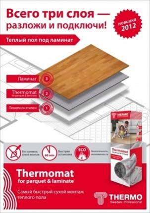Thermomat LP 130 - 8,0 кв.м.